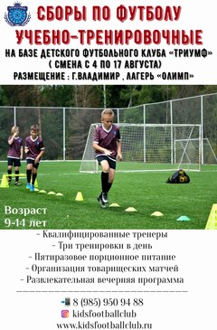 kidsfootballclub